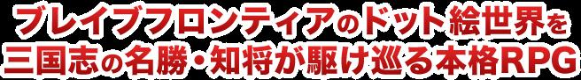 ブレイブフロンティアのドット絵世界を三国志の名将・知将が駆け巡る本格RPG