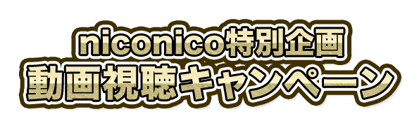 niconico特別企画!動画視聴キャンペーン