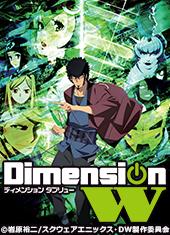 Dimension W [ディメンション  ダブリュー]