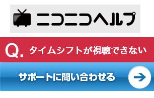 http://qa.nicovideo.jp/faq/show/673