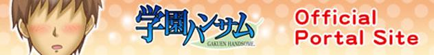 学園ハンサム Official Portal Site