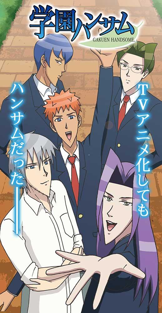 TVアニメ「学園ハンサム」