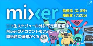 Mixerへ