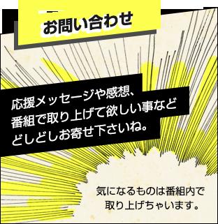 お問い合わせ(トップ)