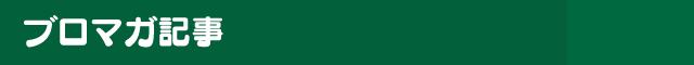 「のびにょき」ブロマガ