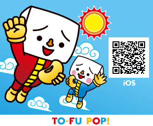 TO-FU POP!はApp Storeで好評配信中!