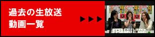 過去の放送動画一覧