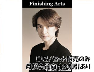 Finishing Art 秋元正
