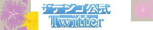 ナデシコ公式アカウントTwitter