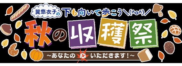 巽悠衣子の下も向いて歩こう\(^o^)/ 秋の収穫祭~あなたの心いただきます!~