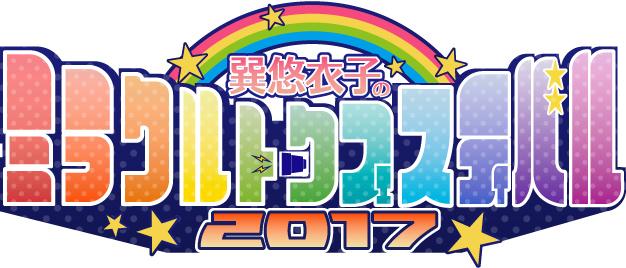 巽悠衣子のミラクルトークフェスティバル2017