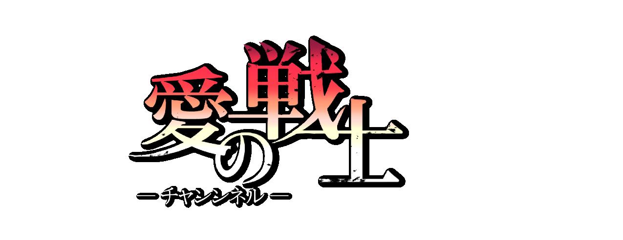 愛の戦士チャンネル(愛の戦士) -...