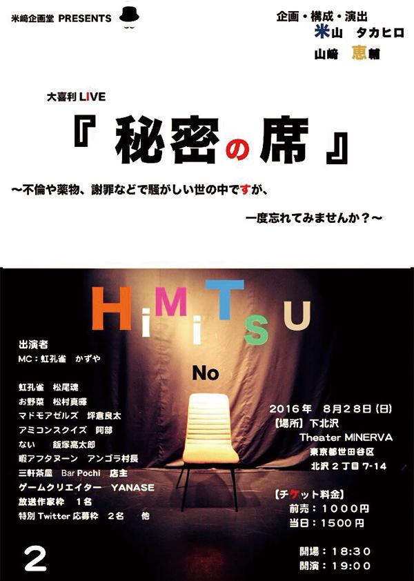 himitsu02-0730.jpg