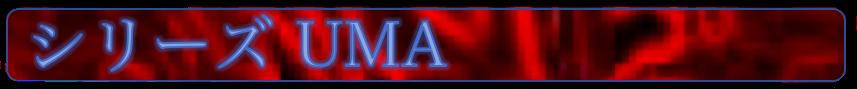 シリーズ UMA
