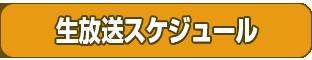 生放送スケジュール