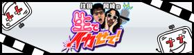 住田・岡崎の生でイかせて!