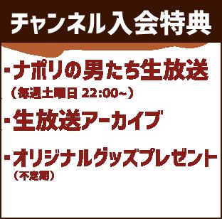 チャンネル入会特典
