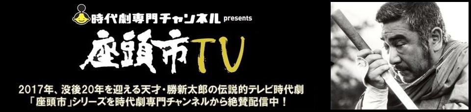時代劇専門チャンネル「座頭市」TV - ニコニコチャンネル:エンタメ