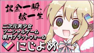 にじよめ公式サイト