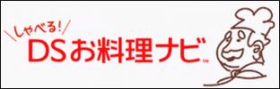 DSお料理ナビ マイリスト