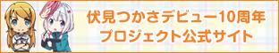 伏見つかさデビュー10周年プロジェクト公式サイト