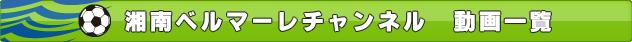 湘南ベルマーレチャンネル 動画一覧
