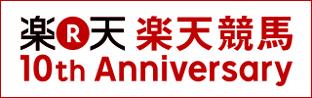 楽天競馬 10周年記念サイト