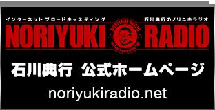 石川典行のノリユキラジオ