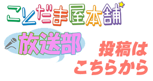 ことだま屋本舗☆放送部 投稿リンク