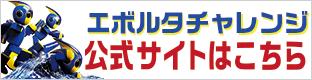 エボルタチャレンジ 公式サイト
