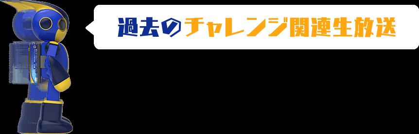 過去のチャレンジ関連生放送
