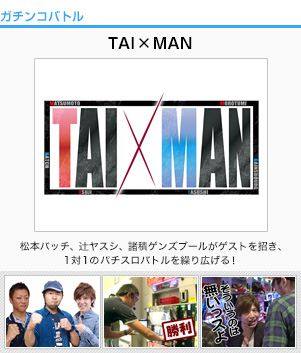 TAI×MAN