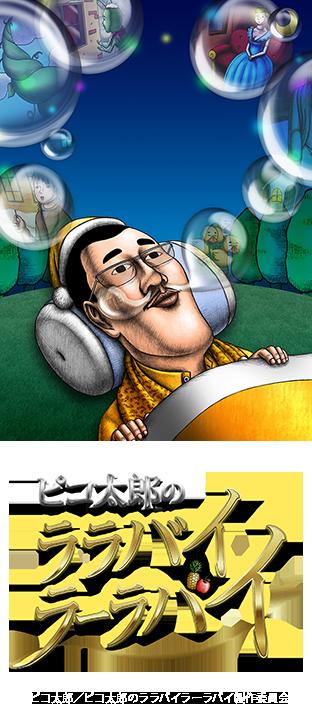 ピコ太郎のララバイラーラバイ