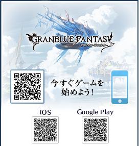 今すぐゲームを始めよう iOS Google Play