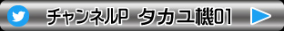 タカユ機01のtwitter