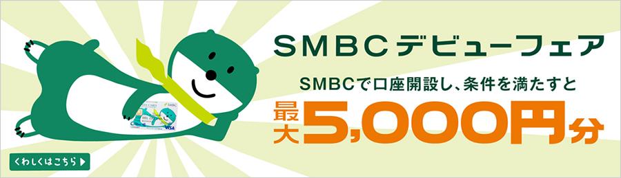SMBCデビューフェア SMBCで口座開設し、条件を満たすと最大5000円をプレゼント
