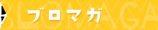 ブログ・メルマガ