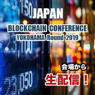 Japan Blockchain Conference - -YOKOHAMA Round 2019