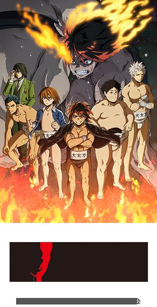 【アニメ】火ノ丸相撲の動画を1話から最新話まで …