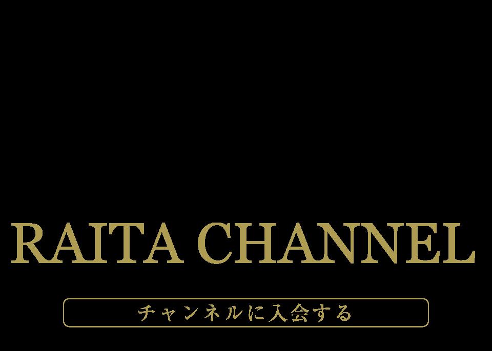 RAITA CHANNEL(RAITA CHANNELス...
