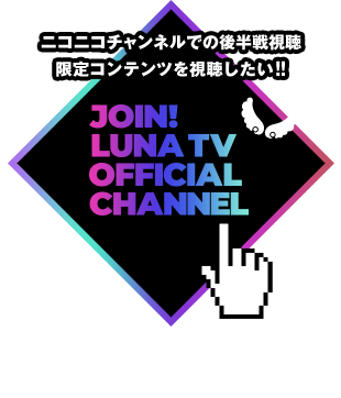 LUNA TV(LUNA TV) - ニコニコチ...