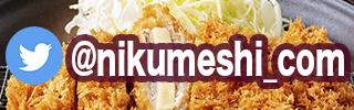 nikumeshi_com