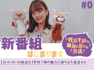 【2019/05/06放送分】菅沼千紗の魅力に落ちる生放送#0