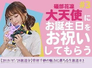 【2019/07/26放送分】菅沼千紗の魅力に落ちる生放送#3