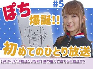 【2019/09/18放送分】菅沼千紗の魅力に落ちる生放送#5