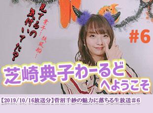 【2019/10/16放送分】菅沼千紗の魅力に落ちる生放送#6