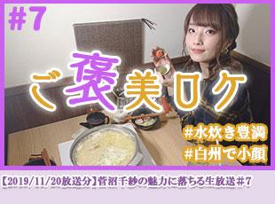 【2019/11/20放送分】菅沼千紗の魅力に落ちる生放送#7