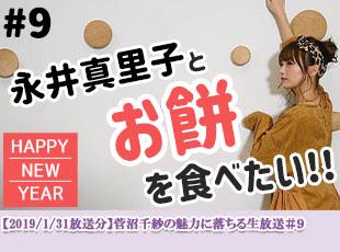 【2019/1/31放送分】菅沼千紗の魅力に落ちる生放送#9