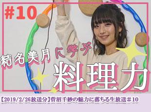 【2019/2/26放送分】菅沼千紗の魅力に落ちる生放送#10