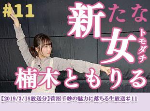 【2019/3/18放送分】菅沼千紗の魅力に落ちる生放送#11